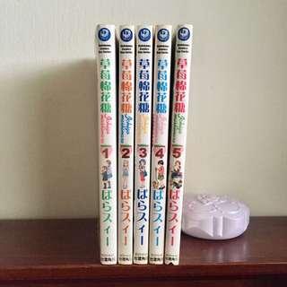 Ichigo Marshmallows comics (Vol 1-5)