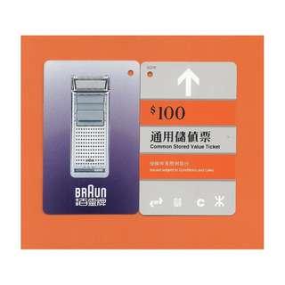 100-BRAUN-100元香港通用儲值票,背有廣告-德國百靈牌,無面值