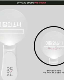 Loona up and line lightstick