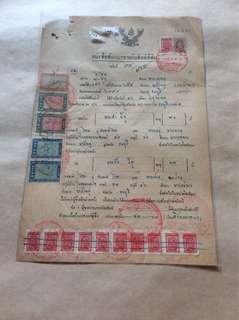泰国旧文件-1张