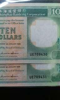 1988年 UE版 2連號 拾圓 10元 匯豐銀行 全新直版