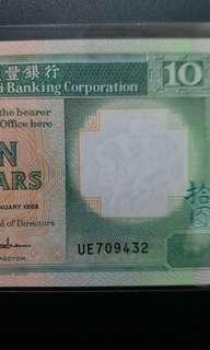 1988年 UE版 拾圓 10元 匯豐銀行 全新直版