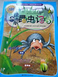 Chinese Book -- Fabre's Books of Insects