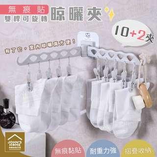 約翰家庭百貨》【BE004】無痕貼雙桿可旋轉10夾晾曬夾 室內晾曬 襪子內衣晾曬架 隨機出貨