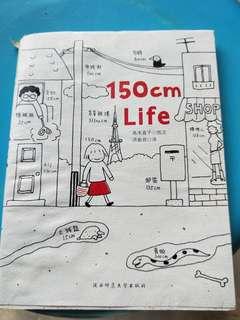 Chinese Comics -- 150cm Life
