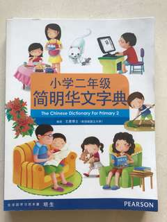 The Chinese Dictionary for Primary 2