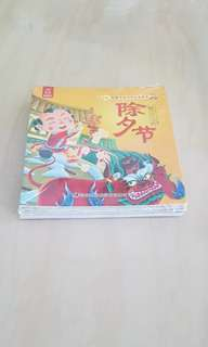 10 Chinese Festival Children Books