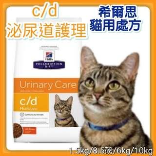 🚚 ▶️5/4大量進貨◀️【1.5kg】🔶️希爾思 貓處方 cd泌尿道護理🔶️