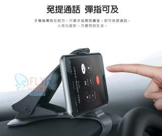 車用儀表板夾式手機架