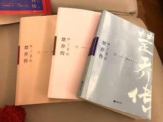 楚喬傳小說 全套