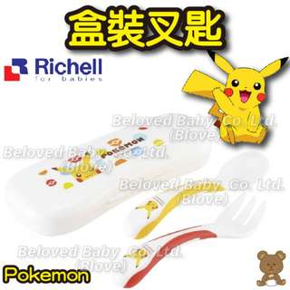 Blove 日本 Richell 比卡超 嬰兒餐具 旅行叉匙 飯匙 學習匙 BB匙羹 餵食勺 Pokemon盒裝叉匙#RHP04