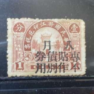 [lapyip1230] 民國-浙江印花 1928年 壹分 (八月 專貼債券 不作別用) 新票 Mint