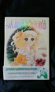 五十嵐 優美子 小甜甜美的回憶硬皮精裝紀念畫集