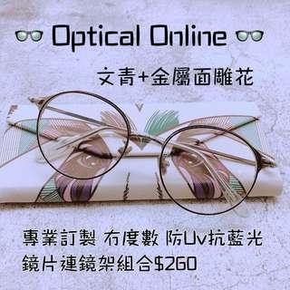 😍新貨到!抗藍光加防紫外光鏡片👋超輕鏡架連鏡片完美組合💁🏻♀️