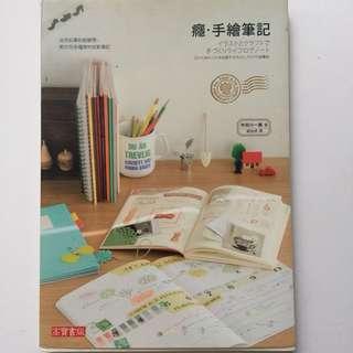 Craft book: journalling 瘾手绘笔记