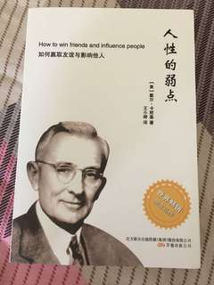 How to win friends and influence people Chinese version