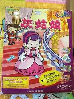 Wawayaya creative cd vcd Cinderella
