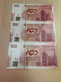 2012中銀百年紀念鈔三連票