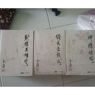 Condor Trilogy 射鵰三部曲, The Legend of the Condor Heroes 射鵰英雄傳, The Return of the Condor Heroes 神鵰俠侶, The Heaven Sword and Dragon Saber 倚天屠龍記
