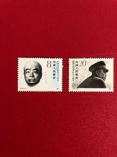 中國郵票J 155 -彭德懷同志誕生90周年郵票一套