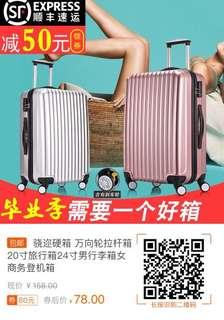 (淘寶$80優惠卷)驍邇硬箱 萬向輪拉桿箱20寸旅行箱24寸男行李箱女商務登機箱