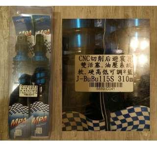 售9成9新 Jbubu-改裝後避震器(310mm) VJR可用