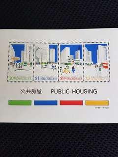 香港公共房屋郵票壹套4款