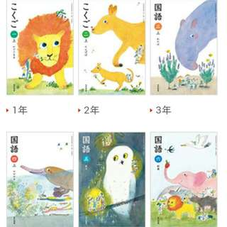 小学校 国語 教科書 JAPANESE LANGUAGE ELEMENTARY SCHOOL TEXTBOOK