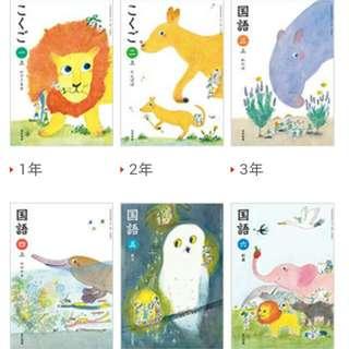 小学校 国語 教科書 JAPANESE LANGUAGE ELEMENTARY SCHOOL TEXTBOOK