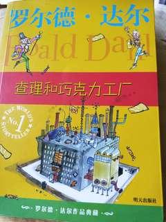 Chinese Book -- 查理和巧克力工厂