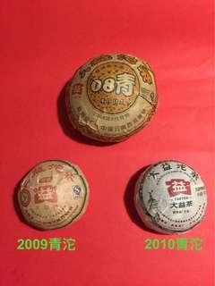 普洱茶:大益牌2008,09及10年青沱套裝,如相片所示