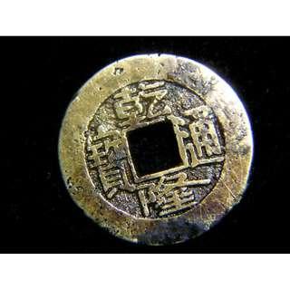 1755年大清乾隆通寶寶泉局(北京鑄)一文方孔銅錢