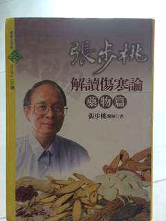 Chinese Herb Book