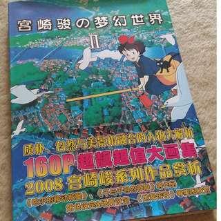 Ghibli studio movies illustration book