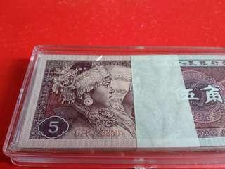 1980第四版人民幣伍角100連號:G2P7233501一600