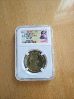 孫中山評級紀念幣MS69