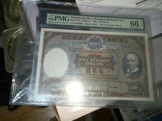 1968 HSBC $500 (PMG 66 EPQ)