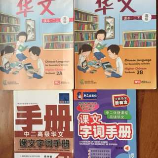Higher Chinese for Secondary