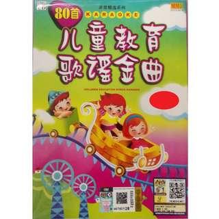 80 Shou Er Tong Jiao Yu Ge Yao Jin Qu 八十首儿童教育歌谣金曲 Karaoke 2VCD