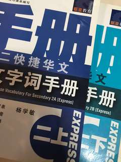 Sec 2 Express Chinese 手册 ($6 for both books)