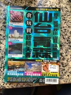 日本東北旅遊書 仙台 青森 山形 福島 新瀉