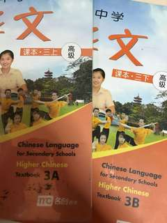 Sec 3 Higher Chinese Textbook ($6 for both books)
