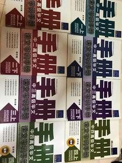 O level Higher Chinese Vocab 手册