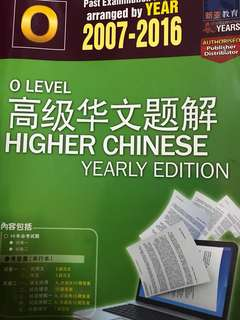 O Level Higher Chinese TYS (2007-2016)