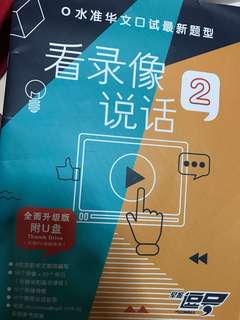 O level Chinese Oral Book 逗号 (Usual Price $28)