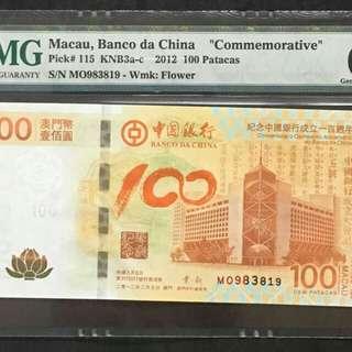 澳門荷花鈔,MO983819,PMG66E
