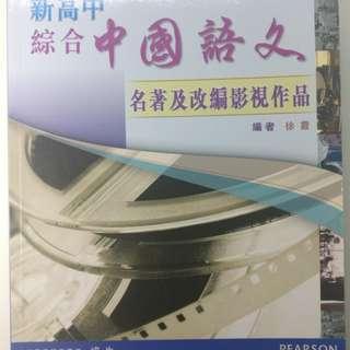 新高中綜合中國語文 選修單元1 名著及改編影視作品