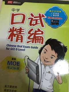 O level Chinese Oral Exam Guide