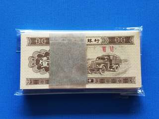 China one cent paper banknote 1953 UNC 100 pieces