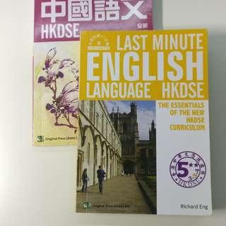 最後一分鐘HKDSE 中文+英文